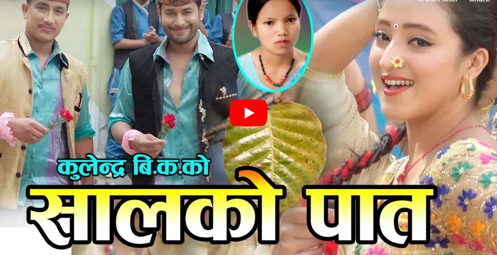 New Nepali lok dohori song 2075 | सालको पातको टपरी Salko patko