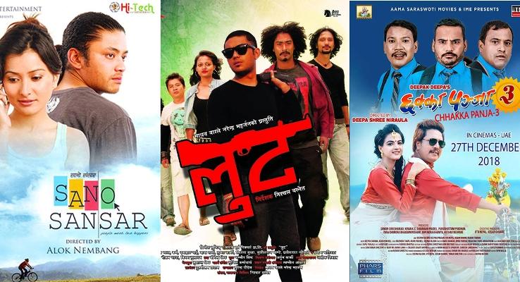 'एक दिवसीय चलचित्र उत्सव' मा तीन चलचित्र भिड्दै