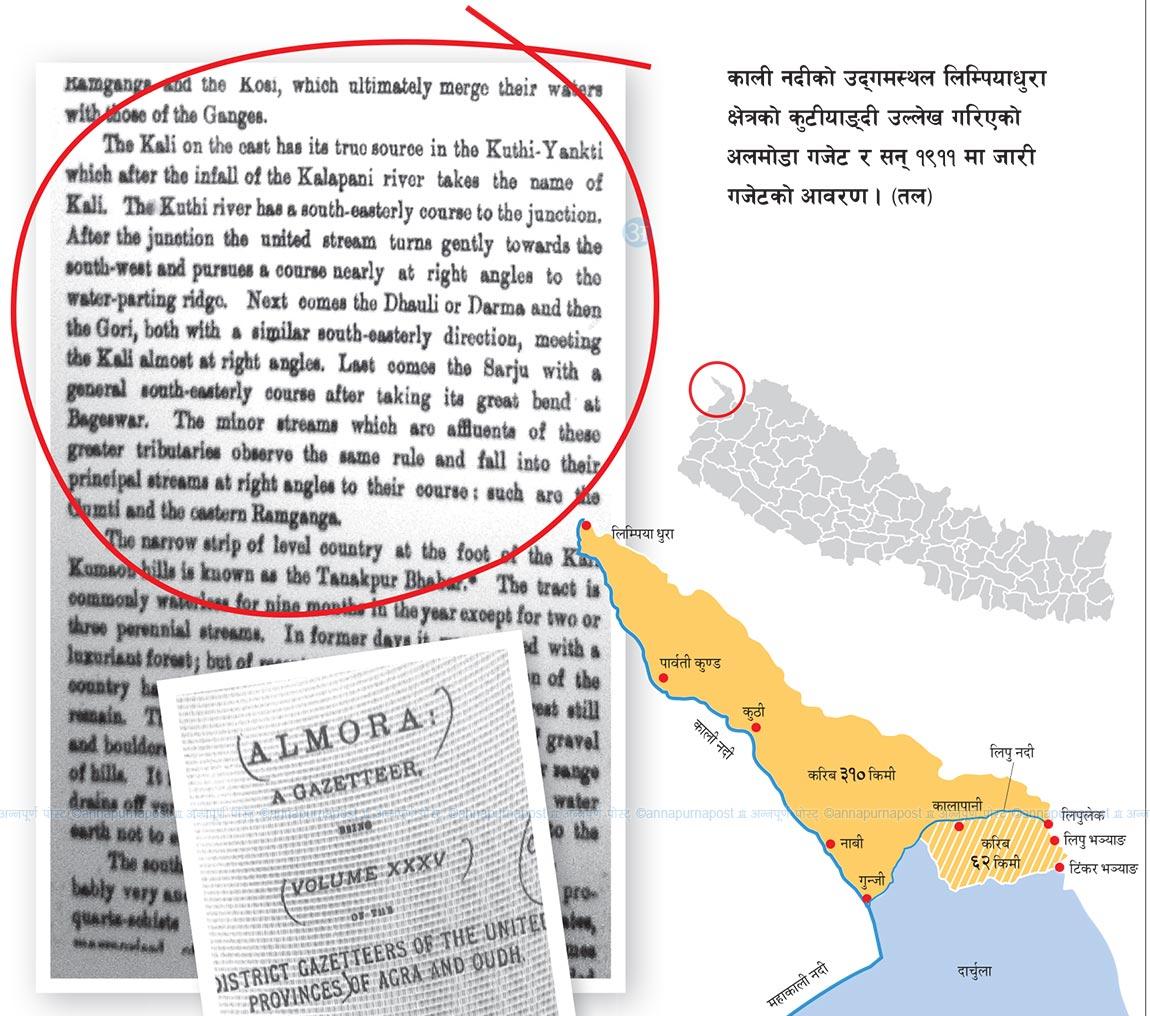 ऐतिहासीक दस्तावेज अलमोडा गजेटले भन्छ – लिम्पियाधुरा नेपालकै हो