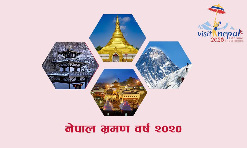 पर्यटन बर्ष २०२० –   चट्टानी चूनौती र सम्भावनाको ढोका