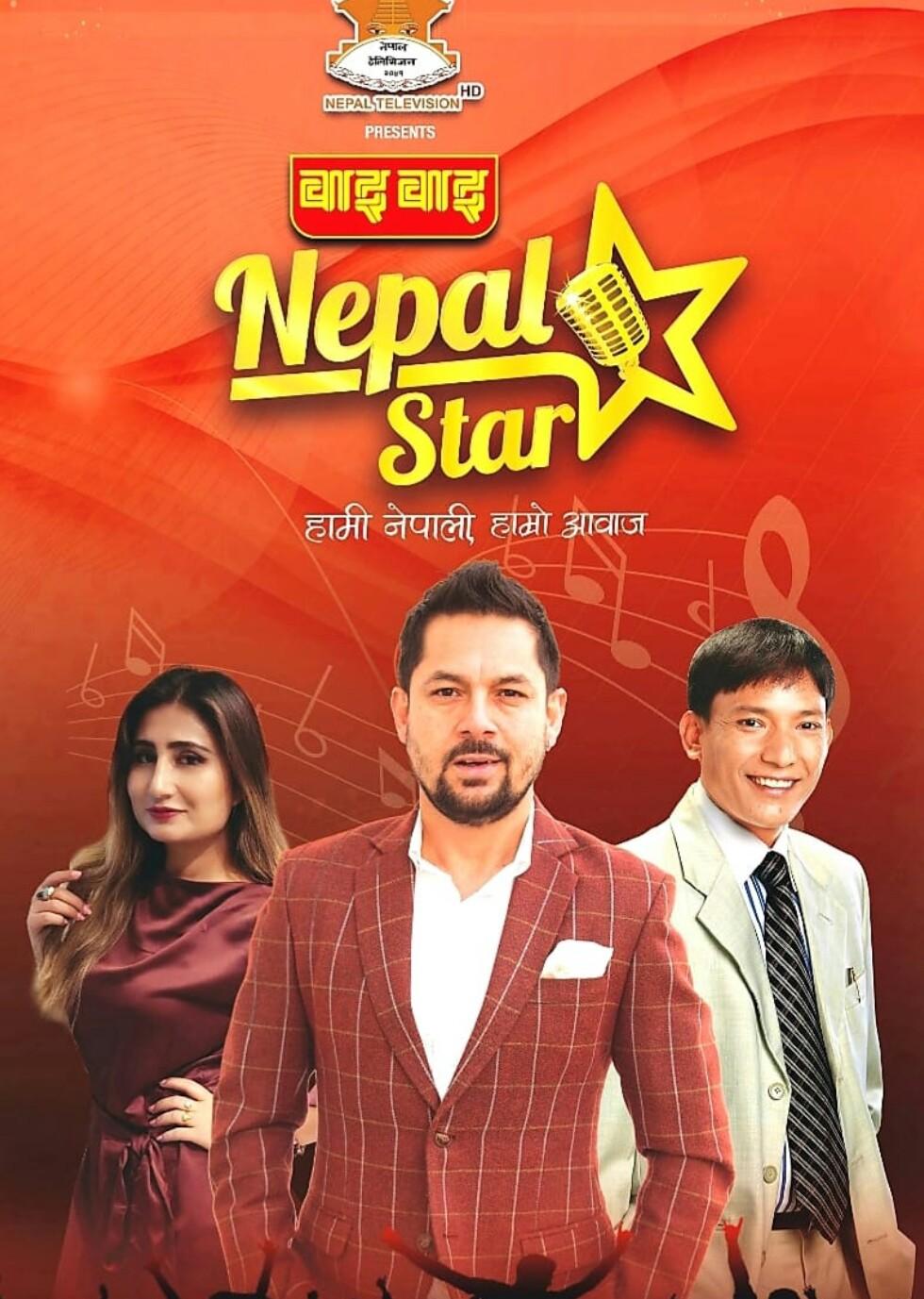 ५0 लाख पुरस्कार राशिको नेपाल स्टार' शो हुने