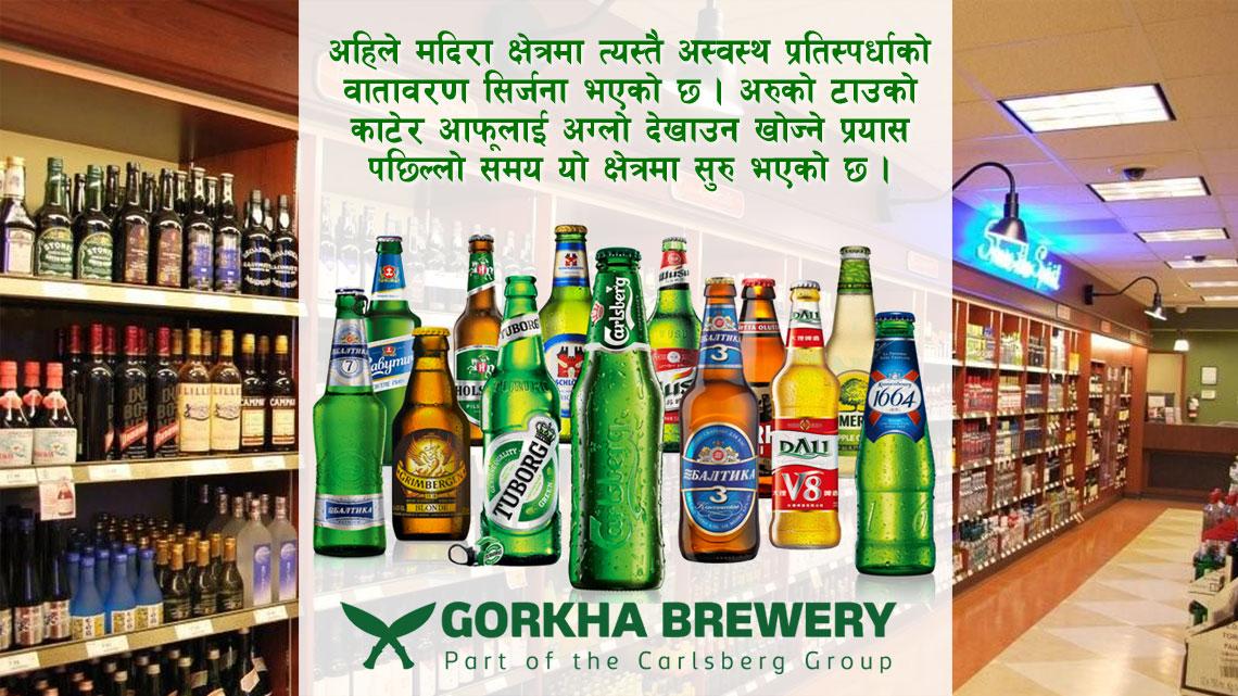 मदिरा उद्योगमा अस्वस्थ प्रतिस्पर्धा