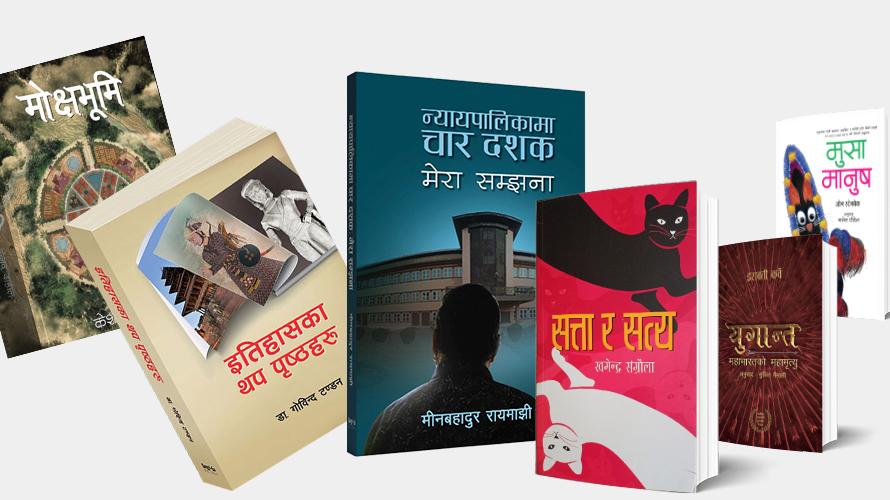 दसैंमा साहित्यिक पुस्तकहरुको प्रकाशन र विक्री
