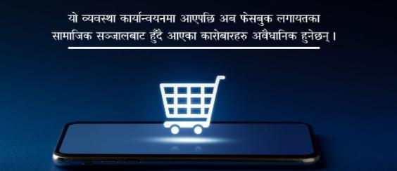 अनलाइन ब्यापार लाई कानुनी दायरामा ल्याउदै सरकार