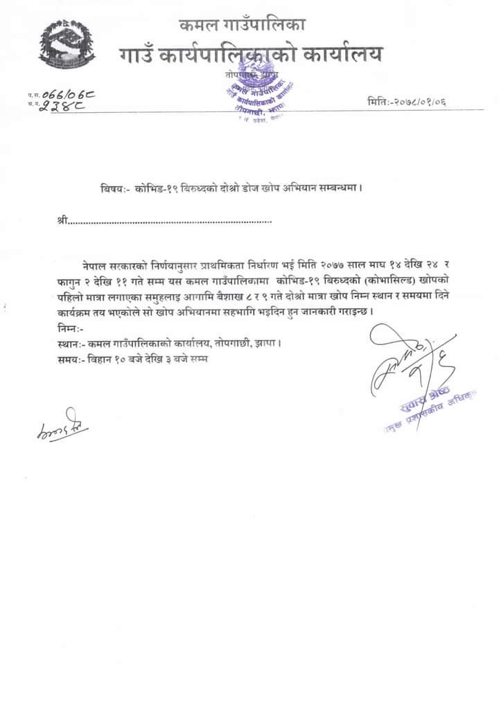 कोभिड-१९ विरुद्धको दोस्रो डोज खोप अभियान संचालन बारे कमल गाउँपालिकाको सूचना