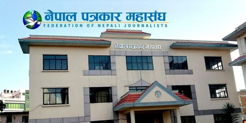 पत्रकारलाई पिसिआर परिक्षण र खोपको व्यवस्था मिलाउन माग