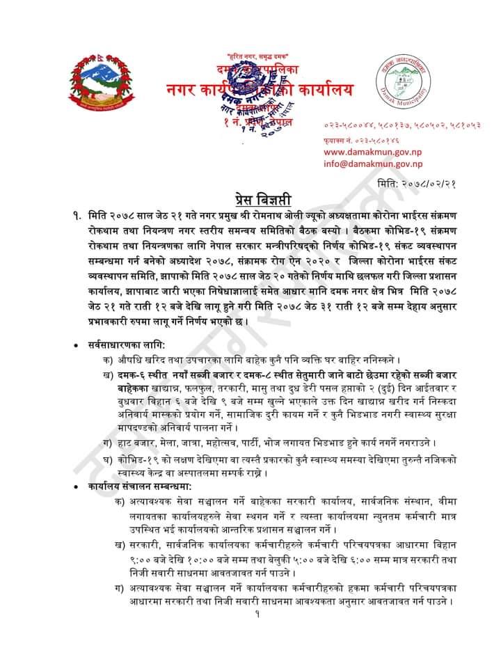 नगरपालिका, कोरोना भाईरस नियन्त्रण तथा रोकथाम कार्यक्रम नगर समन्वय समितिद्वारा प्रकाशित सूचना