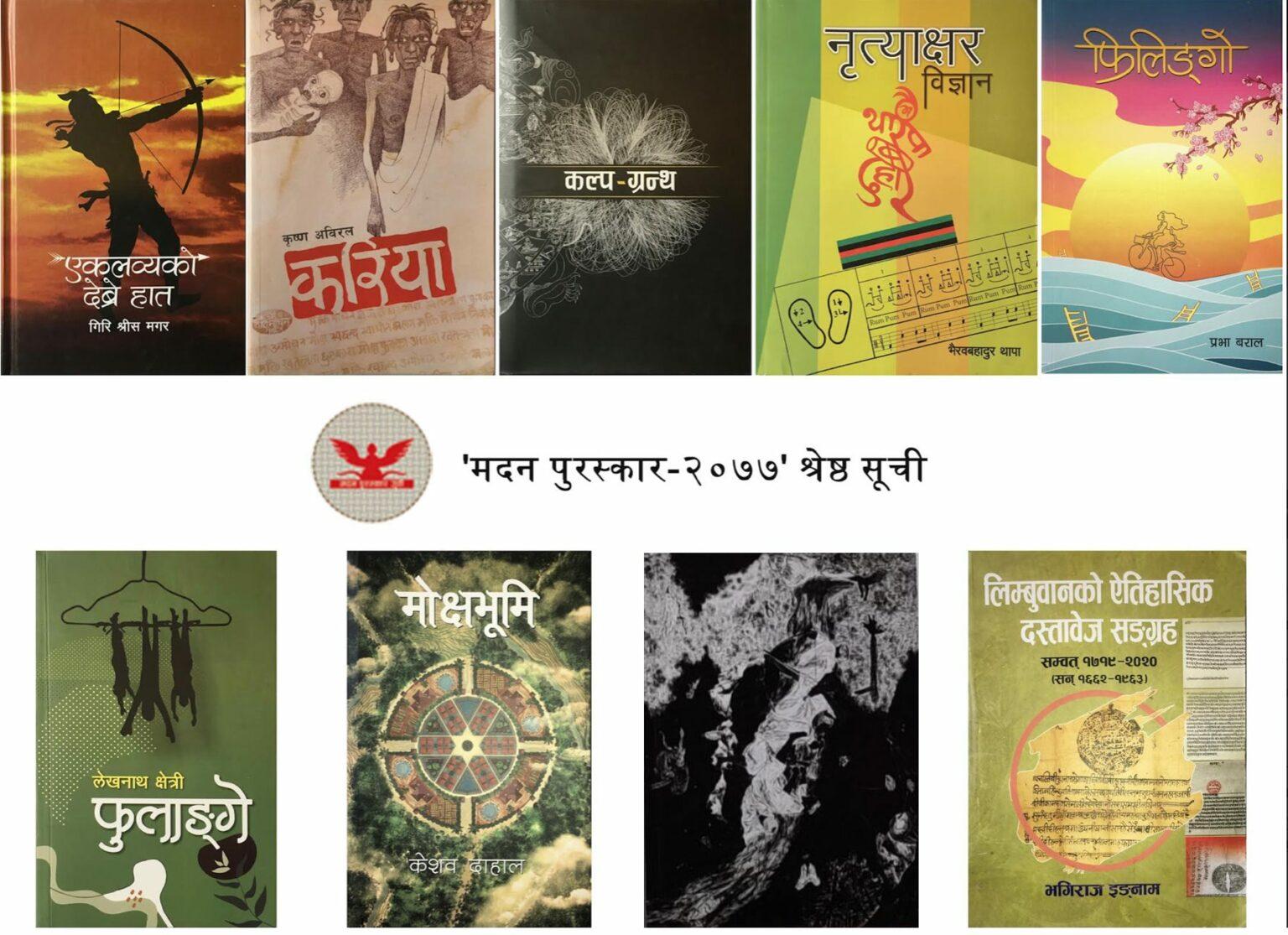 'मदन पुरस्कार'का लागि उत्कृष्ट नौ पुस्तकको मनोनयन सार्वजनिक