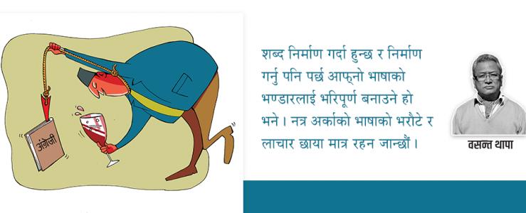 अंग्रेजीबाट लतारिएको नेपाली भाषा