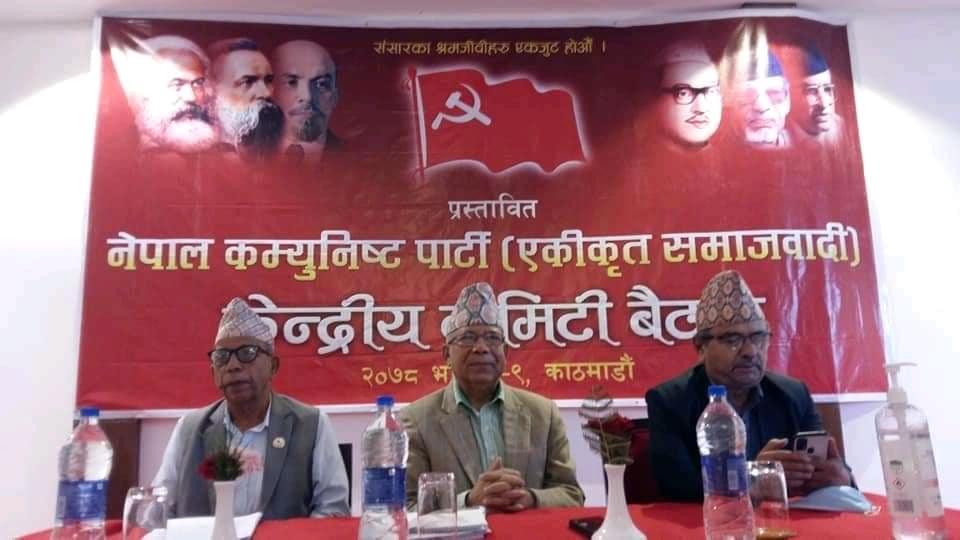 नेकपा एकीकृत समाजवादीद्वारा १० बुँदे स्थापना घोषणा पत्र जारी