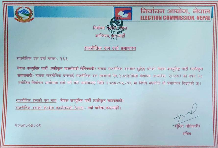 माधव नेपाल र महन्थ ठाकुरका पार्टीले पाए दलको मान्यता