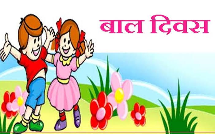 आज राष्ट्रिय बाल दिवस