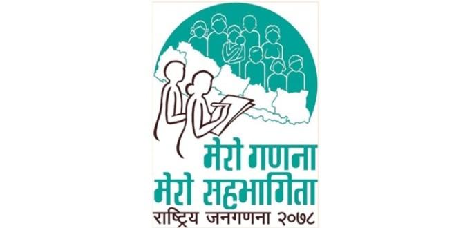 राष्ट्रिय जनगणना : आजबाट